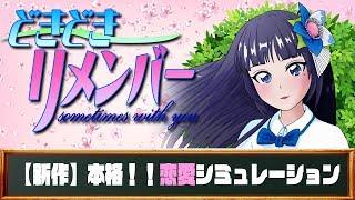 【分岐あり】富士葵の恋愛シミュレーションゲーム【どきどきリメンバー】#どきリメ