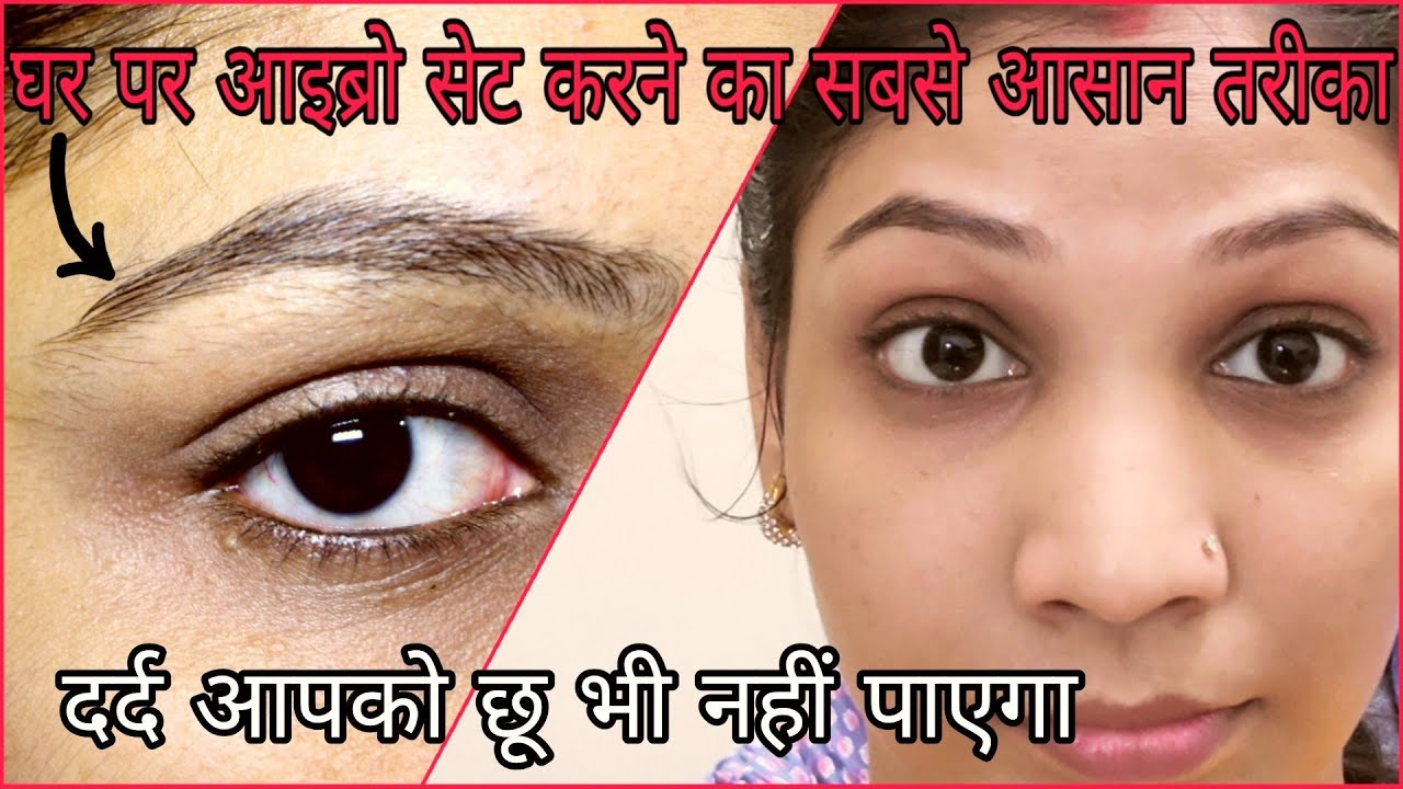 How to trim Eyebrows at home | very easy way | बिना दर्द ...