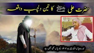 Hazrat Ali (RA) ka 3 Dilchasp Waqia   Maulana Makki Al hijazi Letest Bayan