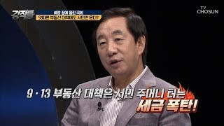 잇따른 부동산 대책! 종부세법 개정으로 안정화 가능? [강적들] 251회 20181003