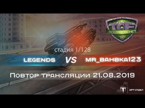 Legends_naver_die Vs Mr.bahbka123 Solo Ricochet. Стадия 1/128. 21.08.2019