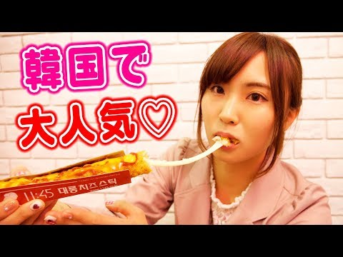 【韓国グルメ】日本初上陸のチーズスティックを食べる♡