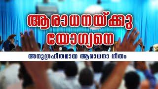 Address: voice of gospel, mission quarters, trichur, kerala phone: +91 487 2441579, 2440683 e-mail: vogindia@gmail.com christian devotional song aradhanakku ...