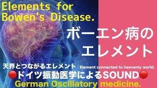 🔴ドイツ振動医学によるボーエン病編 Bowen's Disease by German Oscillatory Medicine.