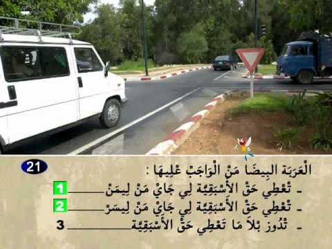 code de la route s ries 11 permis maroc 2010 youtube. Black Bedroom Furniture Sets. Home Design Ideas