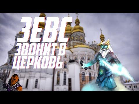 ЗЕВС ЗВОНИТ В ЦЕРКОВЬ | ГЕРОИ DOTA 2 В СКАЙПЕ #1