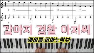 강아지 경찰 아저씨 [ 계이름 ] 피아노악보 | 피아노…