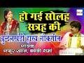 Download देखिये 2017 में बुन्देलखंडी हास्य लोकगीत | हो गई सोलह सत्रह की | Gafur Khan,Babali Samaa |Naya Maal MP3 song and Music Video