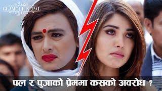 Nepali Movie Ma Yesto Geet Gauchhu Trailer Pooja Sharma Paul Shah Sudarshan Thapa   Glamour Nepal