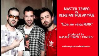 Eisai Oti Na Nai (MASTER TEMPO PANTZIS remix) / MASTER TEMPO vs. Konstantinos Argyros