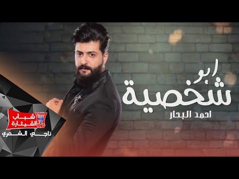 احمد البحار - ابو شخصية ( اوديو حصريا ) |  2019