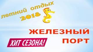 видео Отзывы отдыхающих за 2018 год  - Гостиница Роксолана, Черное море, Железный Порт
