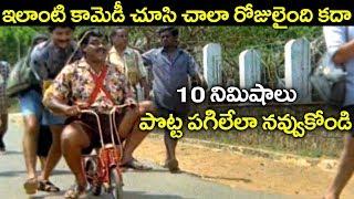 Comedy (10 నిమిషాలు పొట్ట పగిలేలా నవ్వుకోండి..) | 2018 Latest Comedy Scenes