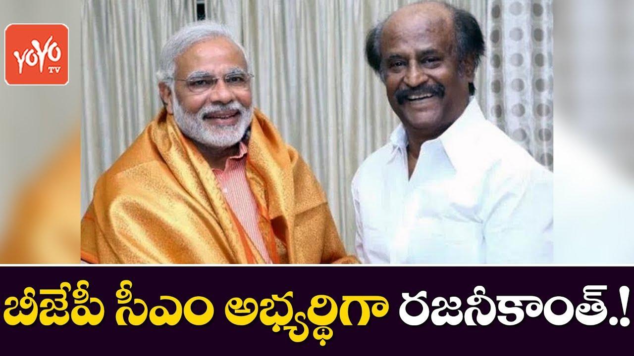 Super Star Rajinikanth as CM Candidate of Tamil Nadu?   BJP   Modi   Amit  Shah   YOYO TV Channel