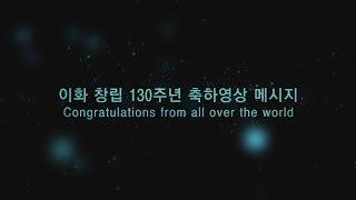 [이화여대] 창립 130주년 기념 축하 메시지 영상(Congratulations from all over the world)