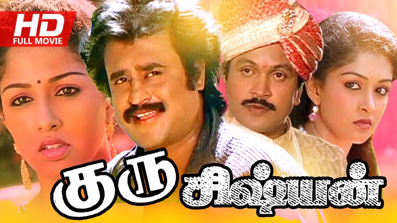 Download Tamil Full Movie   Guru Sishyan [ குரு சிஷ்யன் ]   Superhit Movie   Ft. Rajnikanth, Prabhu, Gauthami
