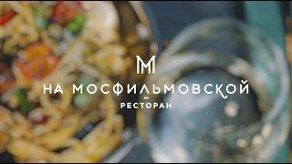 Ресторан на Мосфильмовской