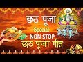 छठ पूजा Special I Non Stop Chhath Pooja Geet I Chhath Puja 2019 I Top Chhath Pooja Songs