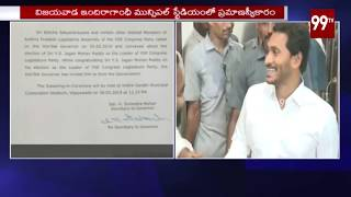 YS Jagan Swearing-in Ceremony To Held at Indira Gandhi Municipal Stadium | Vijayawada | 99 TV Telugu
