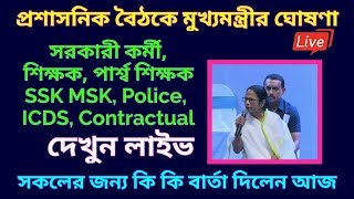 Mamata Banerjee speech About Government employees, Para Teachers, Ssk Msk, Contractual Workers