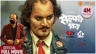 SELFIE KING - New Nepali Movie 2020/ 2077 || Bipin Karki, Laxmi Bardewa, Abhay Baral, Keki Adhikari