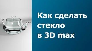 Как сделать стекло в 3D MAX. [Vray создание материала Стекло]