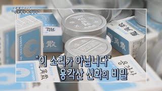 """[성공다큐-정상에 서다] 49회 : """"이 소리가 아닙니다""""…보령제약 60년 / 연합뉴스TV (YonhapnewsTV)"""