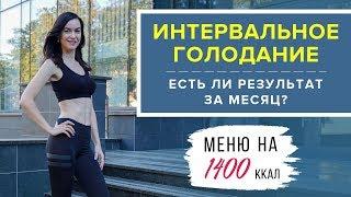 ИНТЕРВАЛЬНОЕ ГОЛОДАНИЕ   Диета для похудения 🥑 МЕНЮ на 1400 ккал 🌱 Victoria Subbotina
