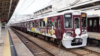 阪急1000系1009F(SDGsトレイン) 急行大阪梅田行き 雲雀丘花屋敷発車
