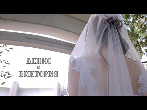 Денис и Виктория (свадебный фильм  2018)