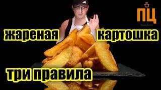 Жареный Картофель. Три правила!!!