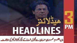 ARY News Headlines   PM Imran Khan meets Executive director of Global Funds   3 PM   21 Nov 2019