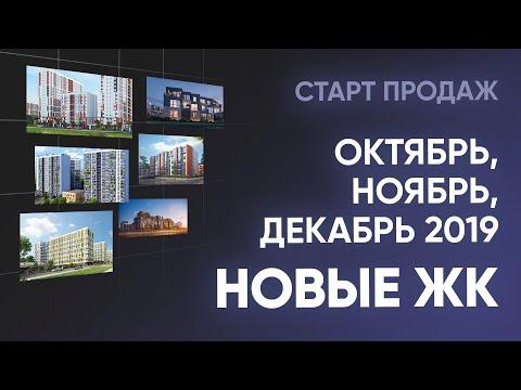 Новые ЖК октября, ноября и декабря на окраинах Петербурга. Старты продаж в новостройках