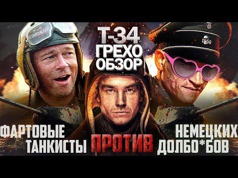 Грехо-Обзор 'Т-34'