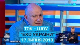 """Ток-шоу """"Ехо України"""" від 17 липня 2019 року"""
