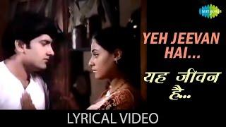 Yeh Jeevan Hai with lyrics | यह जीवन है गाने के बोल | Piya Ka Ghar | Anil Dhawan/Jaya Bhaduri