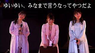 AKB48 Team8 岡部麟 服部有菜 行天優莉奈 / シャワーの後だから 小栗有以「りんちゃんより私の方がスタイル良いですよねー!」 岡部麟「ゆいゆい、みなまで言うなって ...