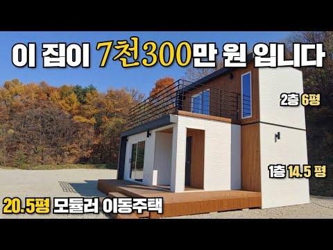 사는 집이 비싸야 할 이유 있나요?집 짓지 말고 배달 받으세요!미니멀 끝판왕 하우스 입니다!~ #이동주택#모듈러하우스#작은집#농막#캠핑제국#캠핑#세컨하우스#별장#전원주택#작은집#집