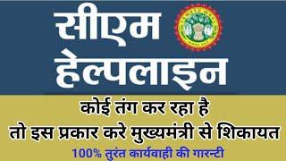 मुख्यमंत्री को शिकायत कैसे करे || Online Complaint to CM || Mukhyamantri Ko Shikayat Kaise Kare