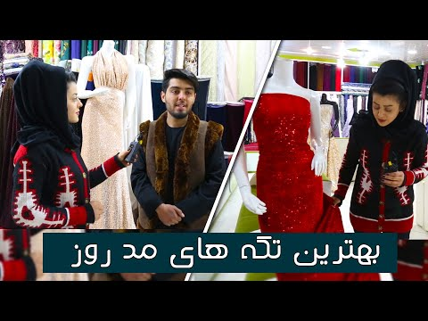 Afghanistan's Traditional Wedding and engagement clothes in kabul تكه هاي لباس عروسي و شريني خوري