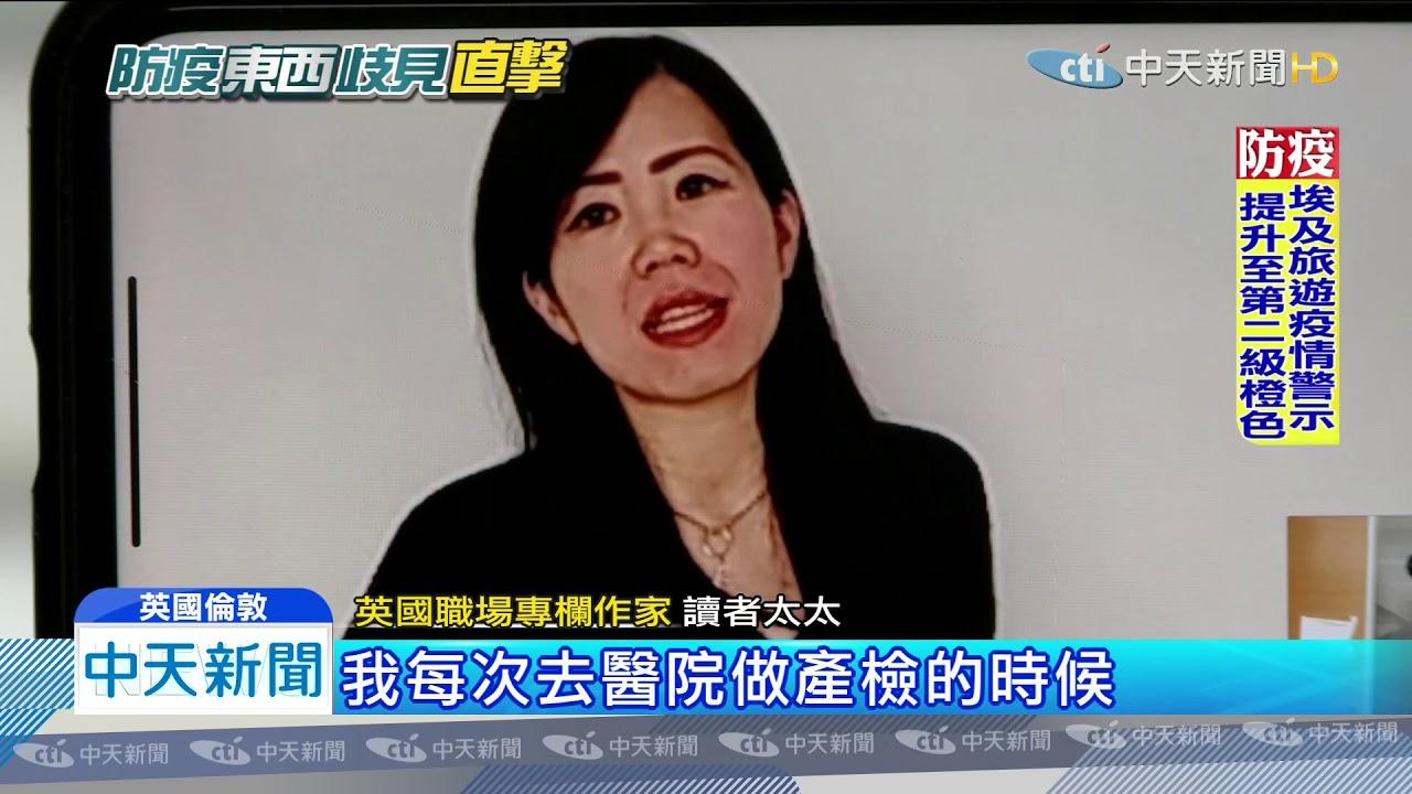 20200315中天新聞 英疫情緊繃!臺籍作家懷孕35週 爆醫產檢未戴口罩 - YouTube