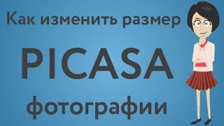 Как изменить размер фотографии в Picasa