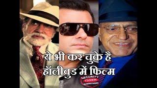 bollywood actors in hollywood movies(hindi)/हॉलीवुड फिल्मों में बॉलीवुड एक्टर्स