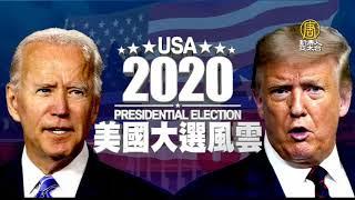 【Live20201120】新唐人亞太新聞