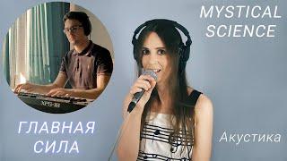 Mystical Science - Главная сила (красивая песня, вокал и клавишные)