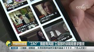 """[中国财经报道]""""ZAO""""换脸有风险 工信部约谈陌陌要求整改  CCTV财经"""