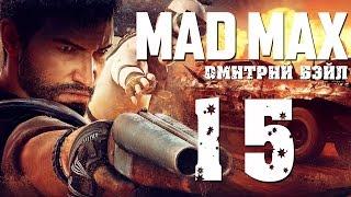Прохождение MAD MAX (Безумный Макс)— Часть 15: Смертельный Поединок