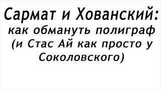 Ежи Сармат и Хованский : Как обмануть детектор лжи