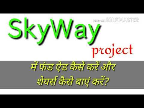 SkyWay shares कैसे खरीदें?