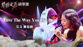 【聲林之王2】EP6 純享版|艾文 陳思綾 Love The Way You Lie|林宥嘉 蕭敬騰 COCO 李玟 Jungle Voice 2